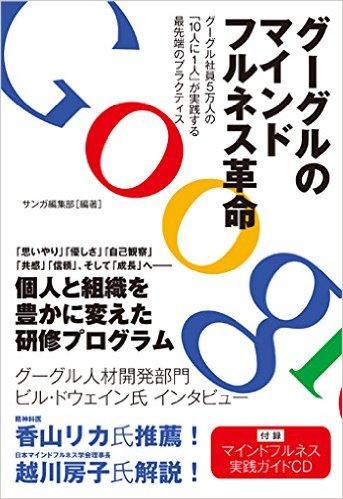 【第1位】 グーグルのマインドフルネス革命―グーグル社員5万人の「10人に1人」が実践する最先端のプラクティス