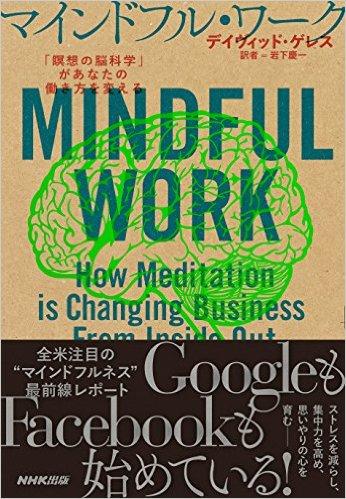 【第4位】 マインドフル・ワーク―「瞑想の脳科学」があなたの働き方を変える