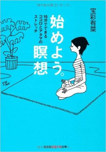 【第5位】 始めよう。瞑想:15分でできるココロとアタマのストレッチ