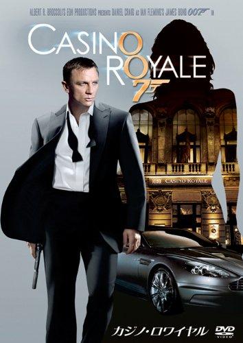 【第3位】 007カジノ・ロワイヤル