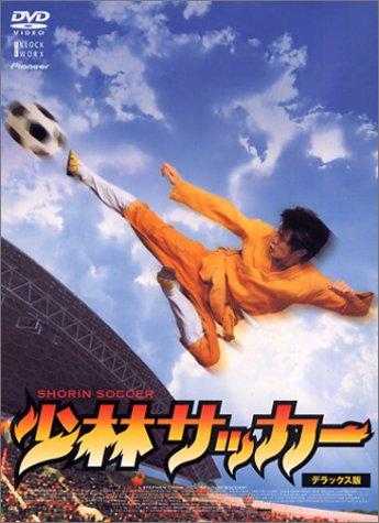 【第2位】 少林サッカー